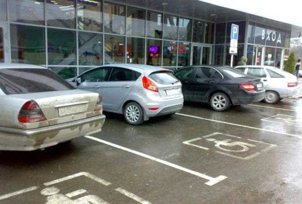 автостоянка для инвалидов