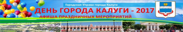 Афиша праздничных мероприятий день города Калуги -2017