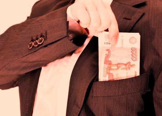 Прикарманил деньги