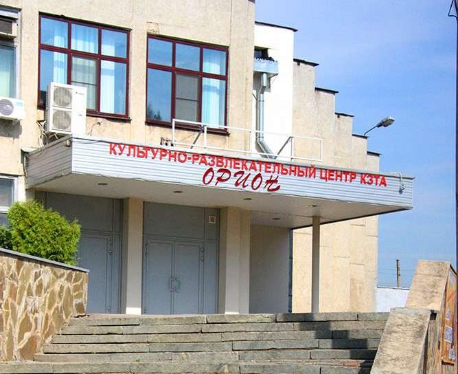 Культурно-развлекательный центр КЗТА «Орион»
