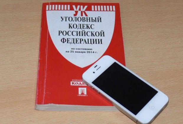Украл телефон