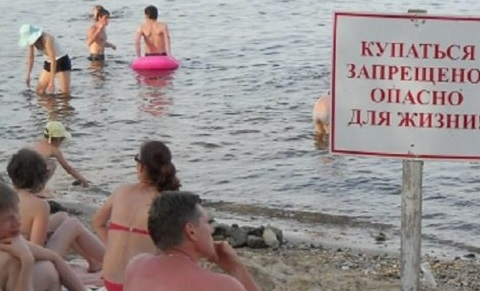 купаться нельзя