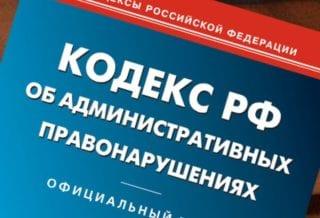 Кодекс об административных нарушениях