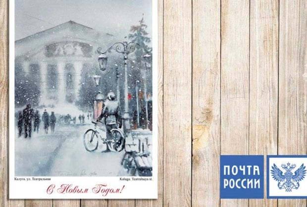 Новогодняя почта