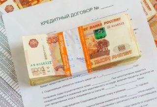 Кредитный договор