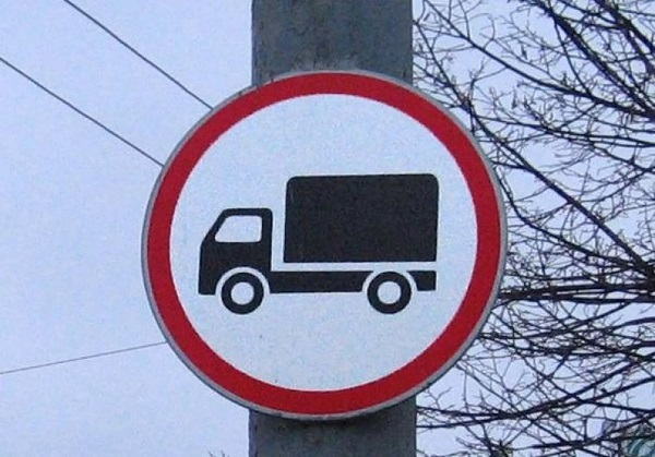 Знак грузовики