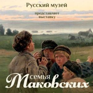 маковские