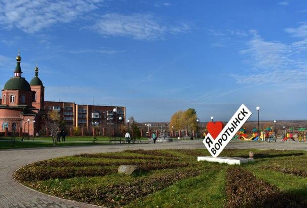 парк воротынск