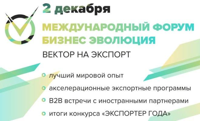 форум экспортеров