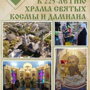 Храм Космы и Дамиана