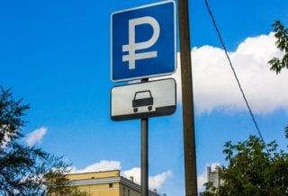Парковка платная