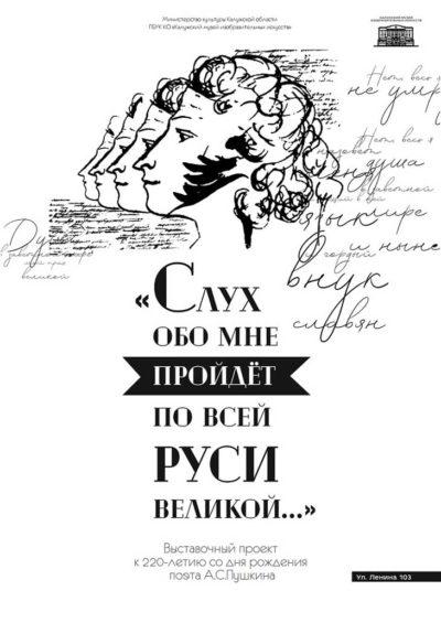 смерть поэта