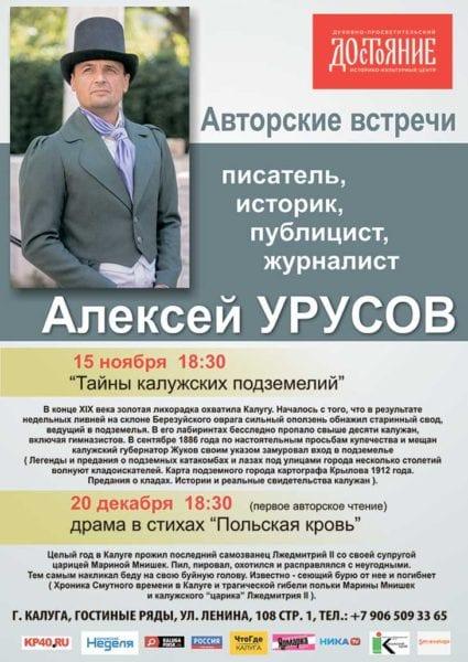 Урусов
