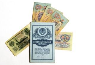 Советские вклады