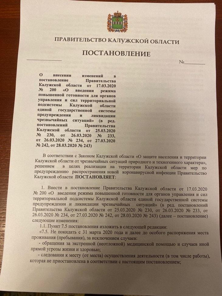 В Калужской области вводится режим всеобщей самоизоляции