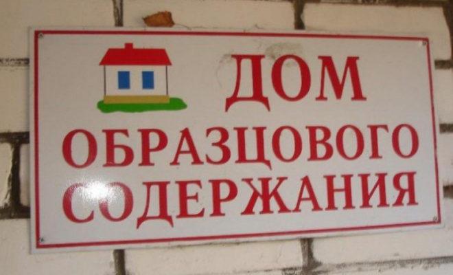 Дом образцового содержания