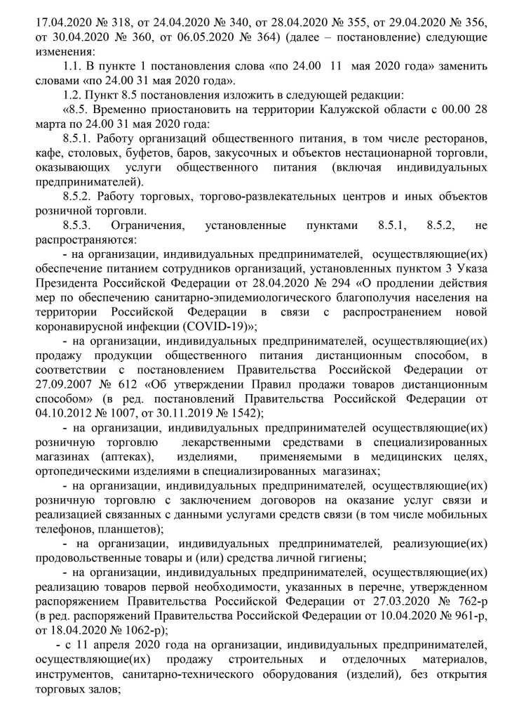 В Калужской области режим самоизоляции продлили до конца мая
