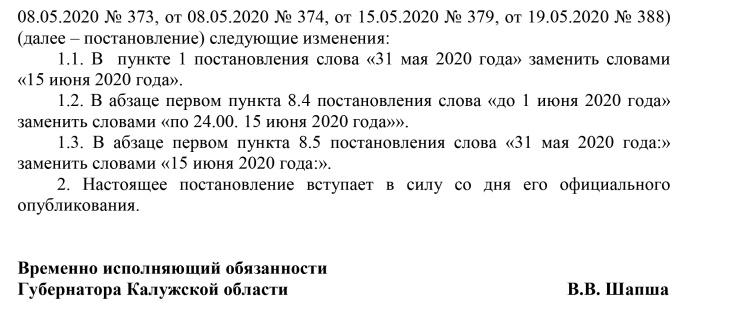 В Калужской области режим ограничений продлен до 15 июня
