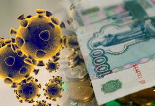 Выплаты за коронавирус