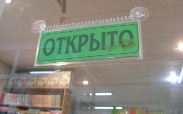 Открываются магазины