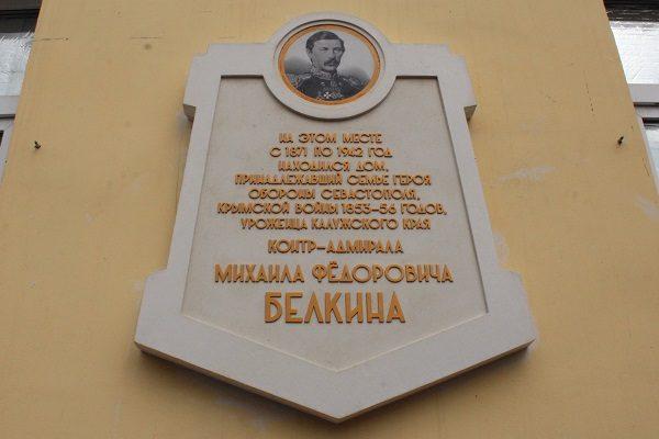 Доска Белкину