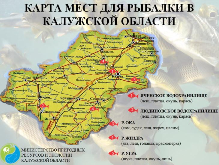 Карта для рыбаков