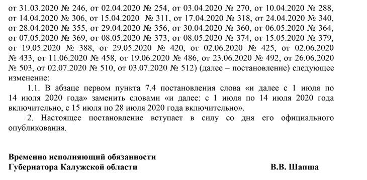 Постановление 532