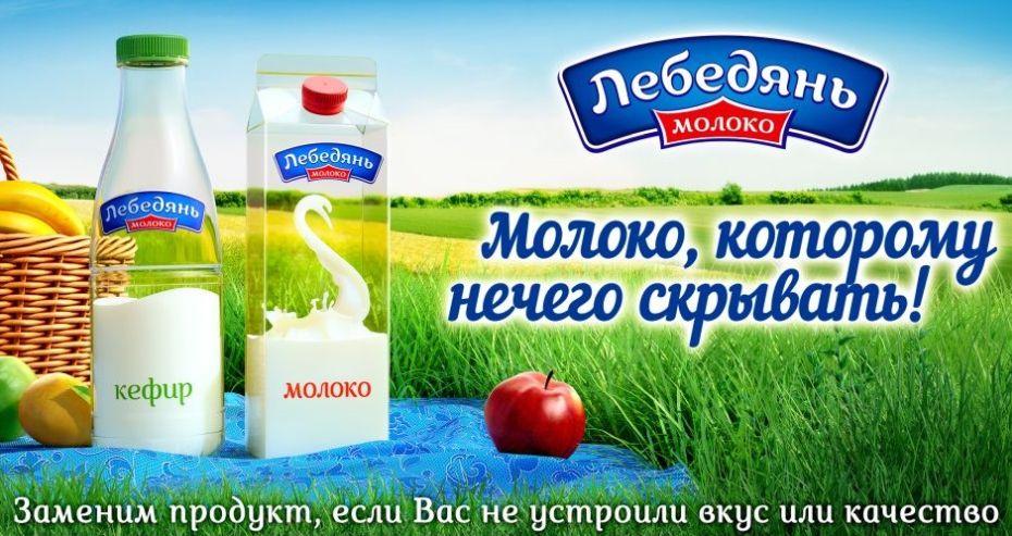 Компания «Лебедяньмолоко» - Заменим продукт, если Вас неустроили вкус или качество!
