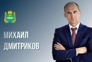 Дмитриков