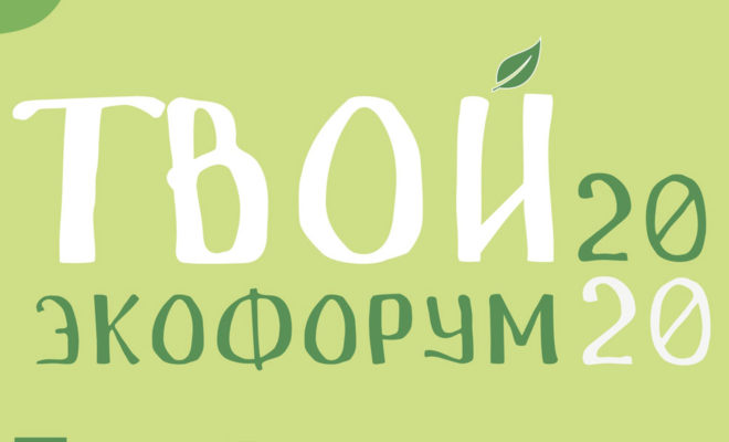 экофорум