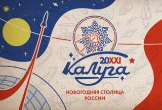 Эмблема новогодней столицы