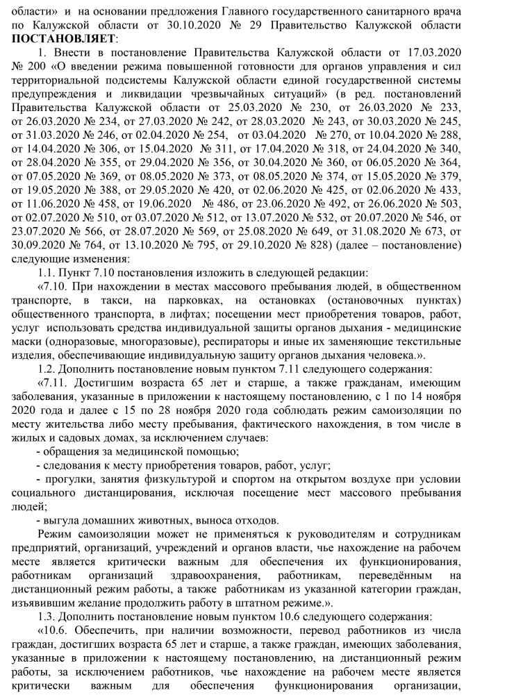 В Калужской области введён режим самоизоляции для жителей старше 65 лет
