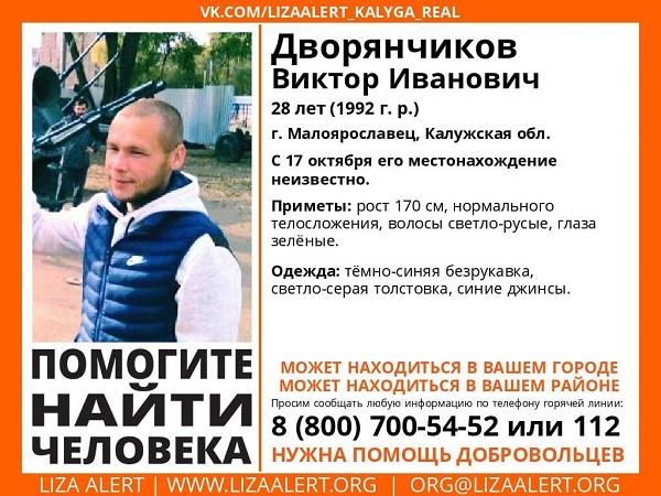 В Калужской области пропал 28-летний мужчина