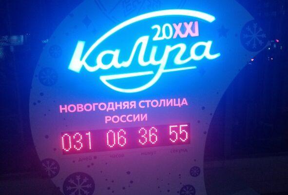 Калуга Новогодняя столица