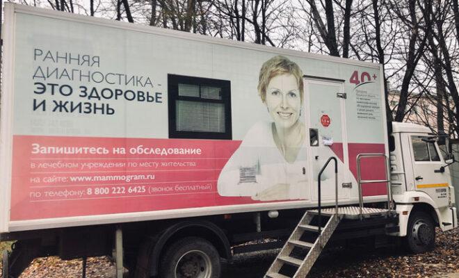 мобильный мамограф
