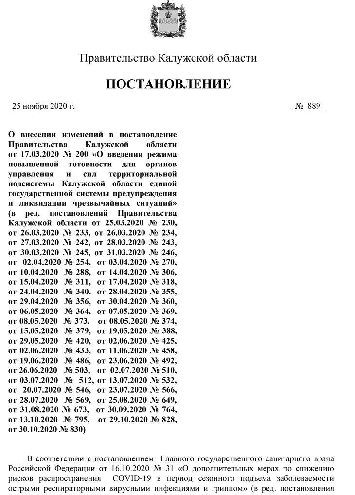 Постановление Калужской области №889 от 25 ноября 2020 года