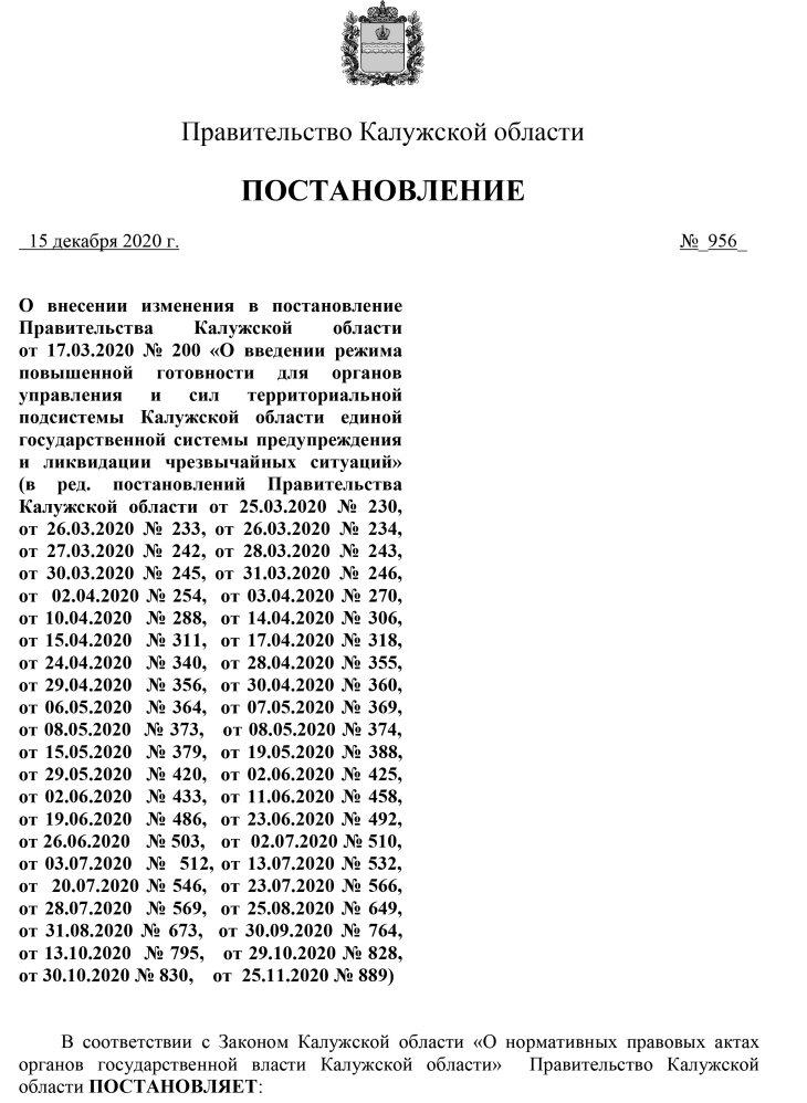 Постановление правительства Калужской области №956 от 15.12.2020