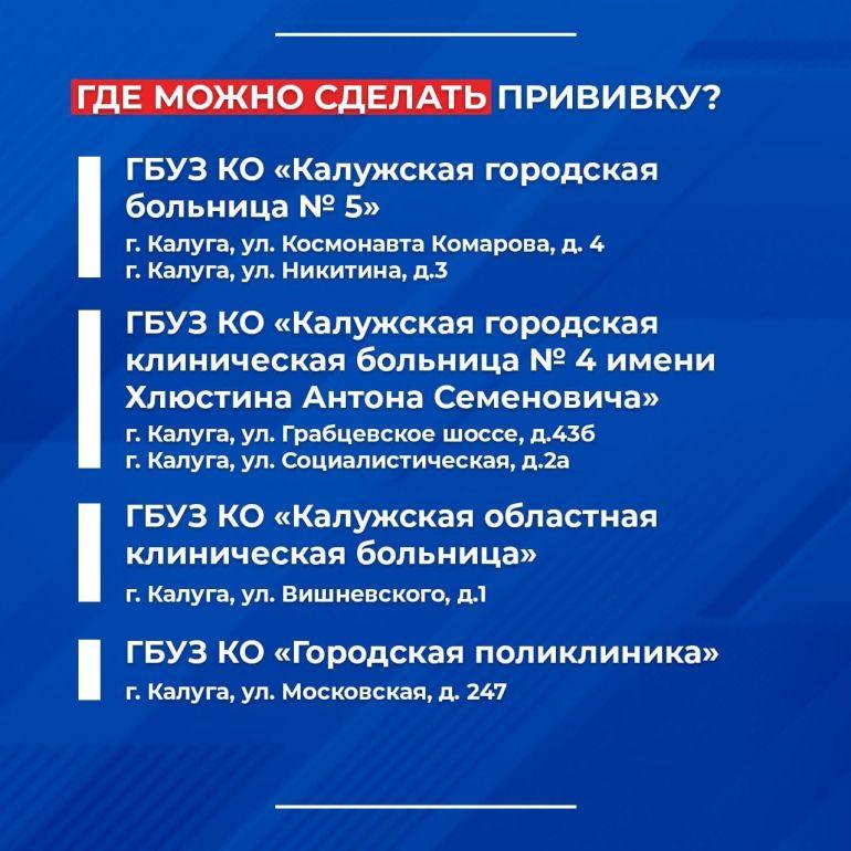 18 января в Калужской области стартует массовая вакцинация от коронавируса