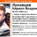 пропал Киров