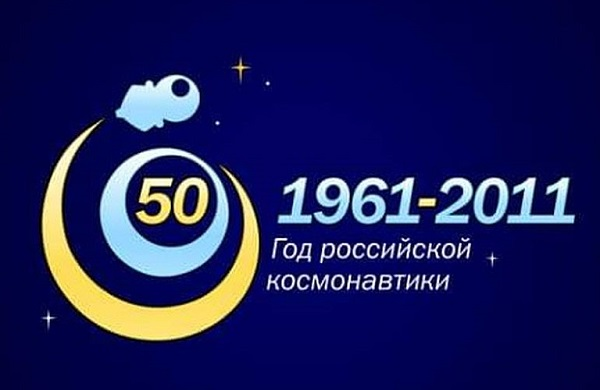Эмблема космос 50