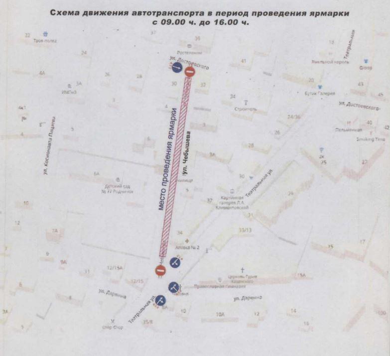 6 марта в Калуге перекроют улицу Чебышева для проведения ярмарки