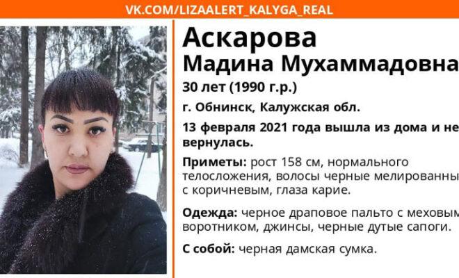 пропала Обнинск