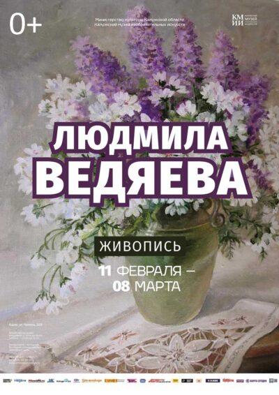 Ведяева
