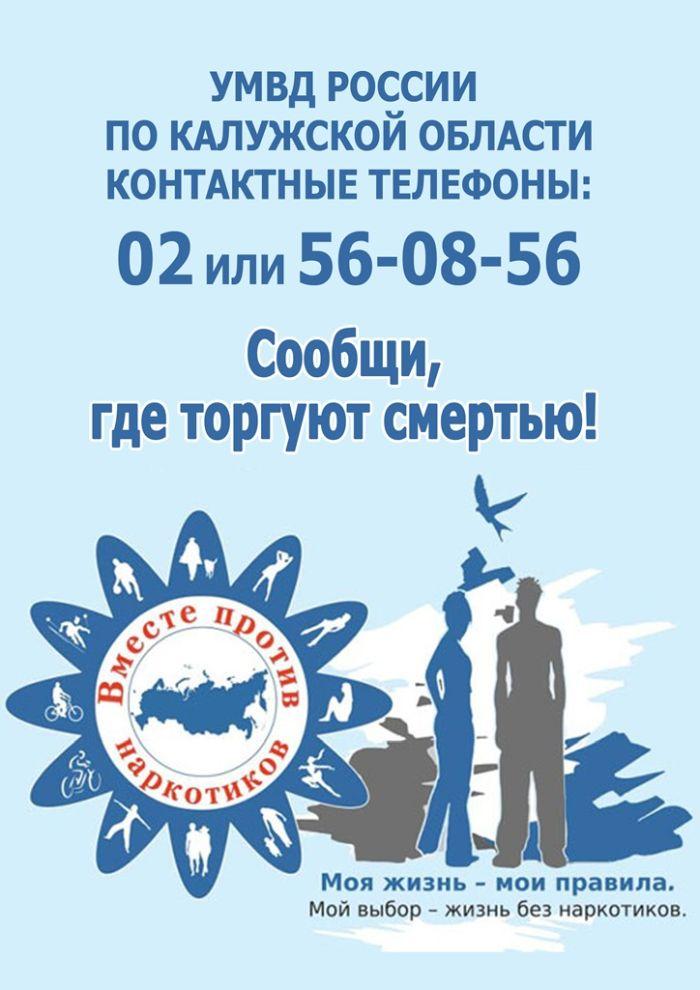 В Калужской области стартует антинаркотическая акция «Сообщи, где торгуют смертью»