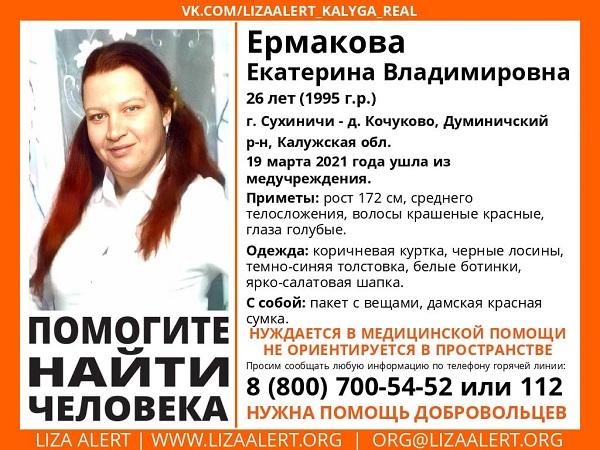 В Калужской области разыскивают двух пропавших девушек