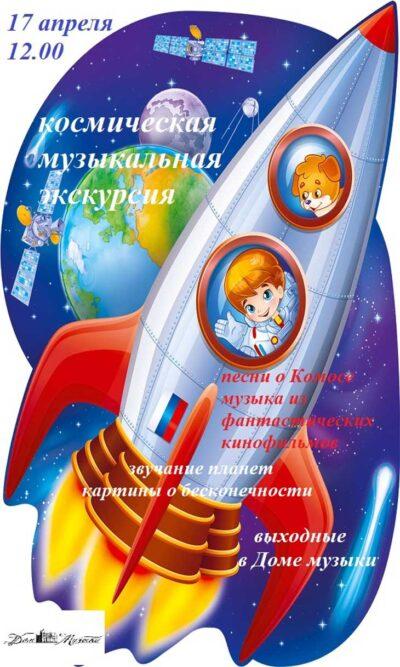 космос дети