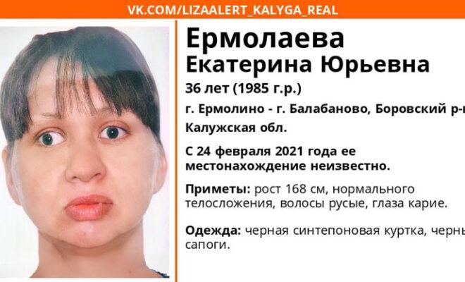 пропала Боровск