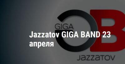 Джаззатов бенд