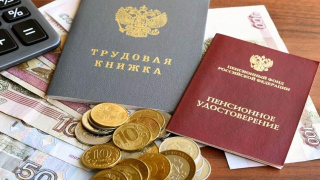 Пенсионное удостоверение и трудовая книжка