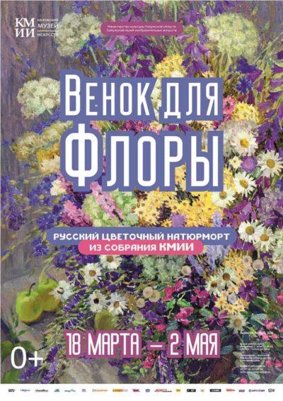 венок для флоры